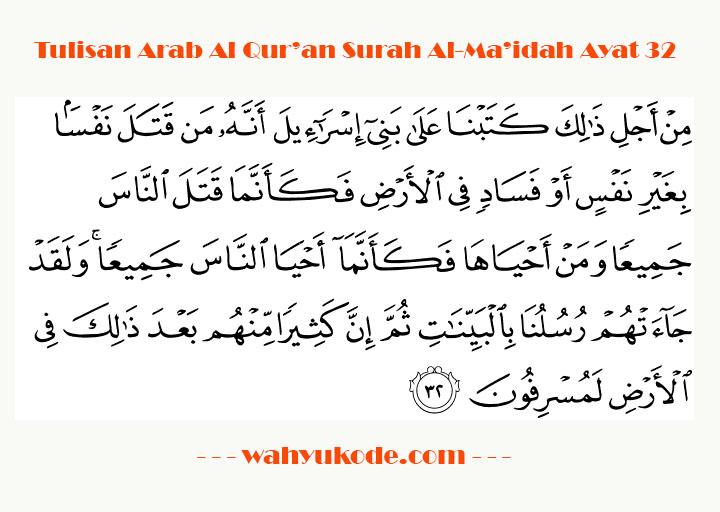Tulisan Arab Al Qur'an Surah Al-Ma'idah Ayat 32